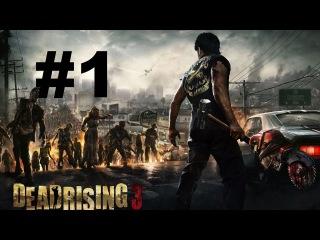 Dead Rising 3 1 | Кто-то тут тупой