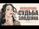 Жизненная мелодрама «СУДЬБА ЗЛОДЕЙКА» Русские фильмы мелодрамы 2017 новинки