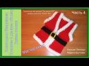 МК Новогодняя безрукавка. Делаем швы, обвязку и пояс. часть 4 из 4 вязание крючком