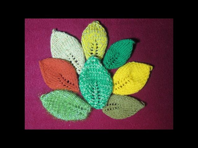 Вязаный листик спицами. Чтение схемы. How to Knit a leaf. how to read a knitting chart