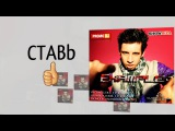 Example Feat. Dzeko Torres - Changed The Way You Kiss Me ( DJ Dmitry Borisov Mash Up )