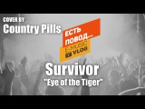 Survivor - Eye of the tiger (Cover by Country pills for E-Music VLOG)