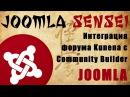 128 Интеграция форума Kunena с Community Builder