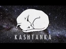 Kashtanka–Тишину Разорвать Live, 19-11-2016