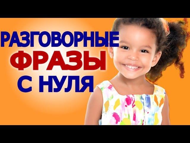 Разговорные СЛОВА И ФРАЗЫ для Начинающих с Нуля, Детей-Изучаем Английский Словарный Запас Каждый