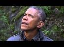 Звездное выживание с Беаром Гриллсом Барак Обама 10 01 2016