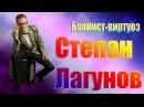 ★★★Баянист-виртуоз Степан Лагунов - Промо-ролик★★★