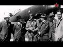 Профессия летчик испытатель Фильм 1 Profession test pilot Part 1
