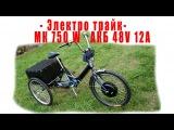 - Электро трайк- МК 750 W АКБ 48V 12А