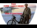 Серия - еБАЙКИ нашего городка - Ебайк из Севастополя