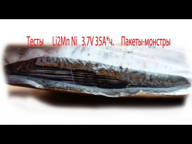 Тесты Li2Mn3NiO8 3.7V 35A*ч. Пакеты-монстры веломастера velomastera.ru