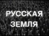 РАССКАЖИТЕ ВСЕМ!!! - РУСЬ ЖИВА !!! - обращение Александра НЕВСКОГО !!!