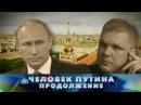 Новые русские сенсации Человек Путина. Продолжение