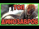 Кто КРУЧЕ ТОП свирепости морских динозавров