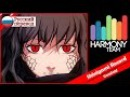 Kagerou Project RUS cover Len Shinigami Record Harmony Team