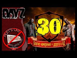 DayZ Standalone [Co-op] - Благие намерения и лаги сервера - 30