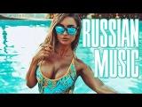 Russian Music Mix 2016 - 2017 ( Artur SK  EDM Mix ) Русская Музыка #10