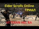 The Elder Scrolls Online 111 - Ветеранский Триал Hel Ra Citadel. Гайд по прохождению.