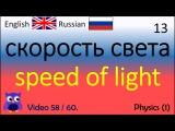 58 Physics (1) Русский - Английские слова  Russian - English Words (Английский мини-уроки)