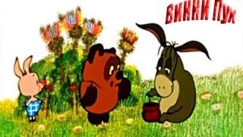 Винни Пух (1969-1972) Сборник мультфильмов. все серии. HD Качество !