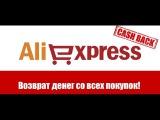 Лучший кэшбэк AliExpress ePN CashBack