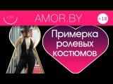 Примерка ролевых костюмов в магазине интим-товаров Амор.бай