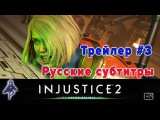 INJUSTICE 2 Trailer #3 (2017) | Русские субтитры | Justice League DC Game