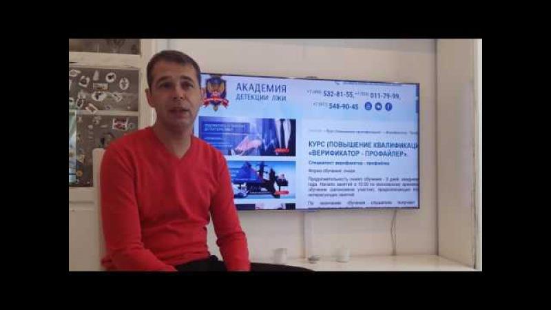 Евгений Спирица рекомендует Курс «Верификатор - Профайлер» в Академии детекции ...