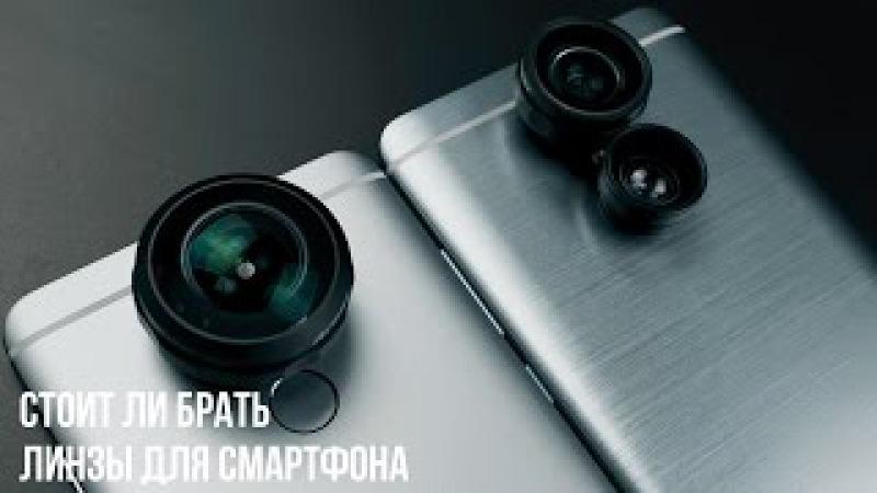 Стоит ли покупать мобильные объективы для смартфона Что это дает Какие лучше
