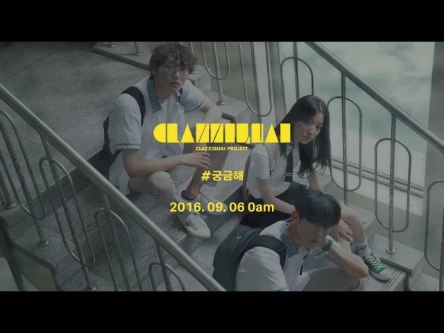 CLAZZIQUAI PROJECT(클래지콰이 프로젝트) - 궁금해 Teaser M/V