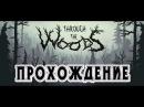 Through The Woods №2 Прогулки по деревне и Древолаз