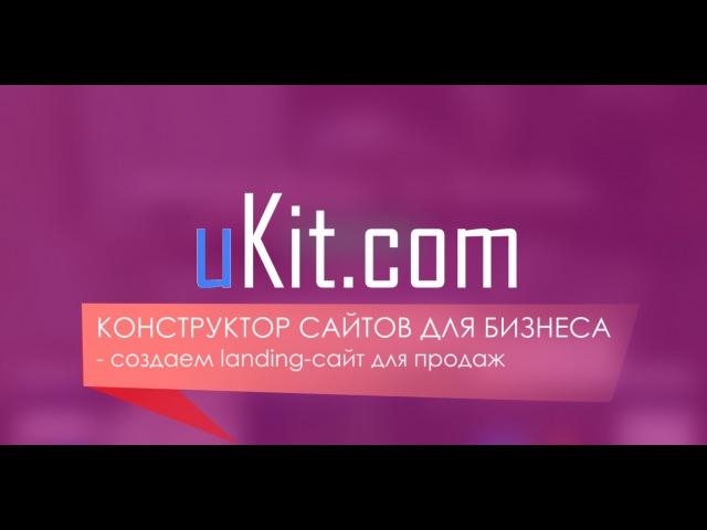 UKit конструктор сайтов для бизнеса Создаем продающую landing страницу