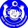 "Центр творчества ""На Вадковском"""