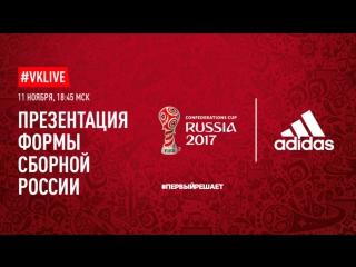 #VKLive Презентация формы сборной России для Кубка конфедераций 2017