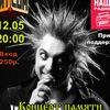 Концерт памяти М.Ю.Горшенева - Тольятти