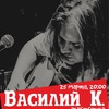 Василий К. Акустика | 25 марта | Вермель