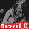 Василий К. Акустика   25 марта   Москва