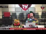 Прямой эфир из студии «Спорт FM»