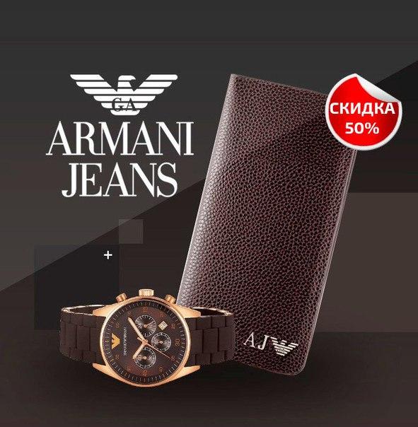 что Комплект Часы Emporio Armani и клатч Emporio Armani хотите