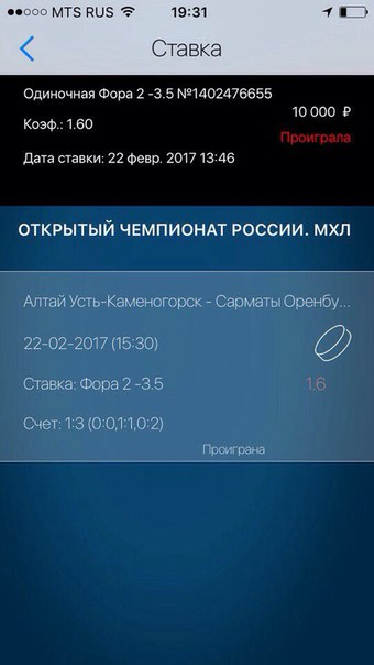 Прогноз Алтай - Сарматы