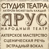 """Народный театр """"Ярус"""" Кемерово"""