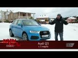 С 5 марта смотрите программу «Наши тесты плюс. Audi Q3»