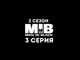 Люди в чёрном (2 сезон 3 серия) - Синдром потери головы