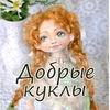 Добрые куклы для хороших людей.Ирина Томашевская