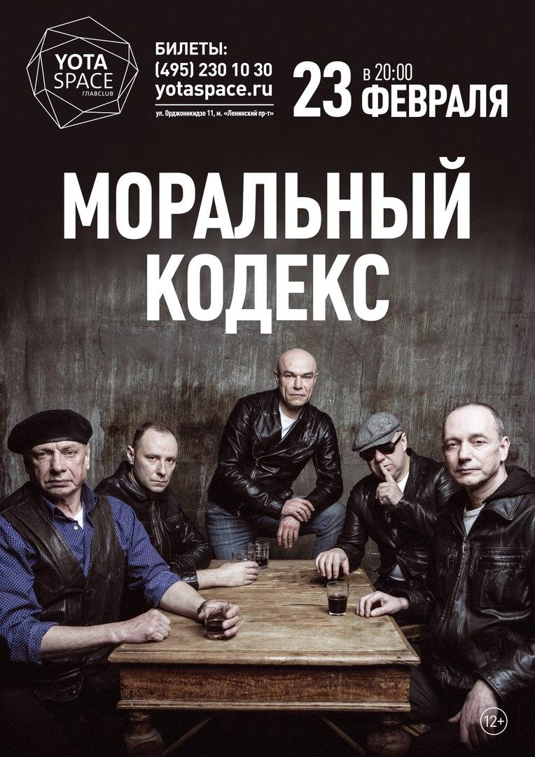 анонс концерта Моральный Кодекс