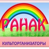 """ОКДД ЦДОДиМ """"РАНАК""""  - культорганизаторы"""