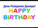 День Рождение Дамира!