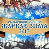 """Рыцарский Турнир """"Жаркая Зима"""""""
