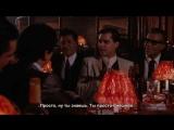Джо Пеши - В каком, блядь, смысле я смешной (Славные парни)