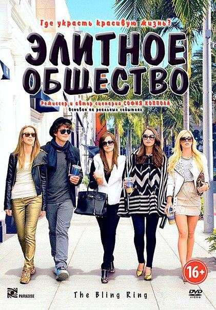 Элитное общество (2013)